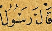 Суфизм и хадис
