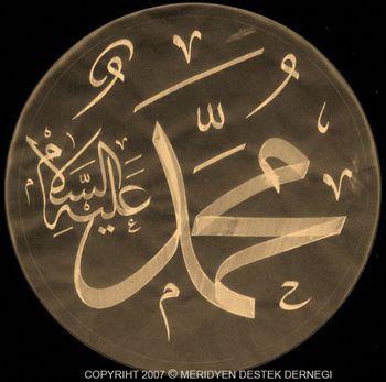 Имена Пророка