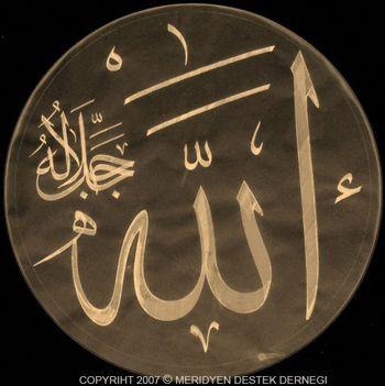 'Aллах'