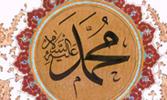 Отчего имя - Мухаммад?