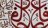 Айаты в масджид аль-Харам и масджид ан-Наби