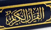 Речитатив Корана (видео)