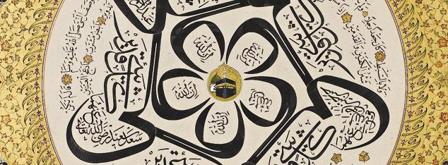 Человеческие качества Пророка Мухаммада