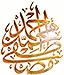 Пророк Мухаммад (Мухаммед) - Последний Пророк