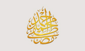 Имена и качества Пророка Мухаммада