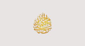 Ахль аль-Бaйт в Священном Коране