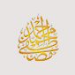 Yâ Seyyide'l halkı kâne'l arşu ve'l mâü - Mухаммад Файйуми